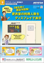 3密を防ぐ感染予防策!更衣室の利用人数をディスプレイで表示