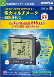 交流電力の全要素を同時に測る! 電力マルチメータ 形式:54U2