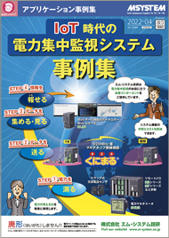 IoT時代の電力集中監視システム事例集
