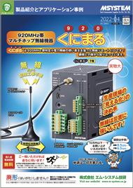 【プレゼンマップ】920MHz帯マルチホップ無線機器 くにまる®