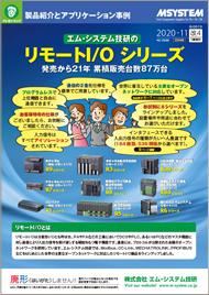 エム・システム技研のリモートI/Oシリーズ