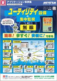 ユーティリティ設備の集中監視