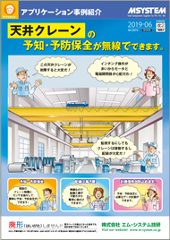 天井クレーンの予知・予防保全が無線でできます。