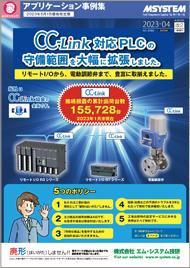 CC-Link対応PLCの守備範囲を大幅に拡張しました。