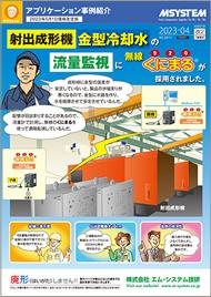 射出成形機金型冷却水の流量監視に無線くにまるが採用されました。