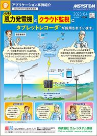 小形風力発電機のクラウド監視にタブレットレコーダが採用されています。