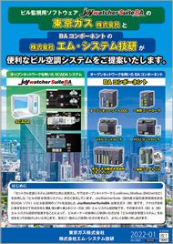ジェイティ エンジニアリング株式会社と株式会社エム・システム技研が便利なビル空調システムをご提案いたします