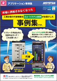 市場に供給されなくなった工業計器の代替機種をエム・システム技研がお届けした事例集です。