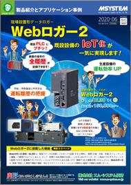 現場設置形データロガー Webロガー2(形式:DL30)