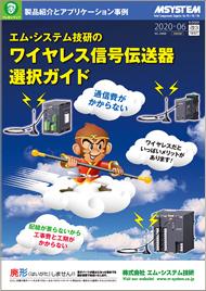 エム・システム技研のワイヤレス信号伝送器選択ガイド