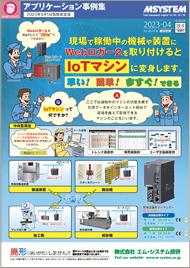 現場で稼働中の機械や装置にWebロガー2を取り付けるとIoTマシンに変身します。