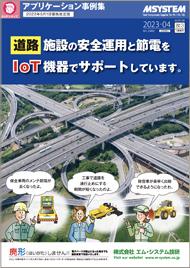 エム・システム技研は道路施設の安全運用と節電をIoT機器でサポートしています。
