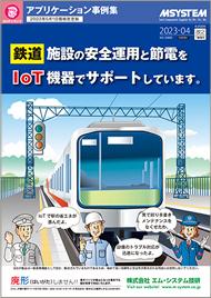 エム・システム技研は鉄道施設の安全運用と節電をIoT機器でサポートしています。