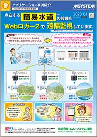 点在する簡易水道の設備をWebロガー2で遠隔監視しています。