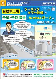 自動車工場のクーリングタワー設備の予知・予防保全にWebロガー2が採用されました。
