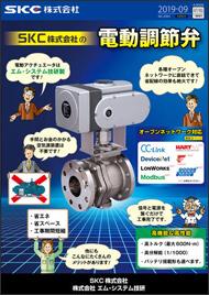 SKC株式会社の電動調節弁(電動アクチュエータはエム・システム技研製)