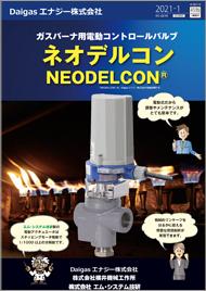 ガスバーナ用電動コントロールバルブ ネオデルコン