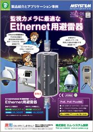 監視カメラに最適なEthernet用避雷器(形式:MDCAT)